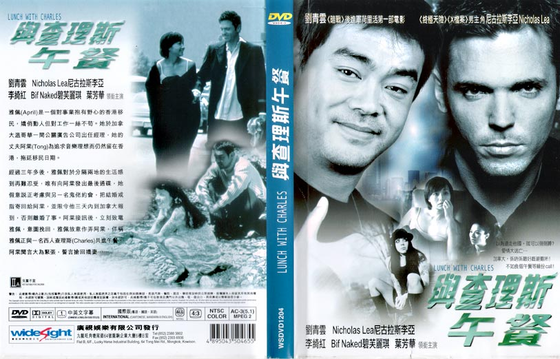 Lunch with Charles, HK DVD